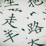 Aprender Mandarín